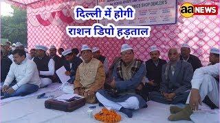 Delhi Rohini  Rashan Depo News