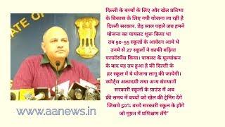 Delhi Dy CM Manish Sisodia address to press in pp scheme for sports in Delhi school