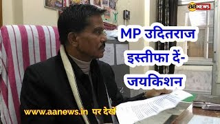 Congress MLA Jaikishan