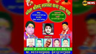 Swarup Nagar Delhi Shrimad Bhagwat Katha ka aayojan hoga