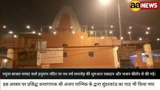 Yamuna Bazar Hanuman Mandir . Marght wale Hanuman Mandir ki jay