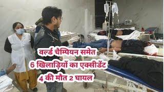 World Champion Sakshm Yadav ki car ka Accident