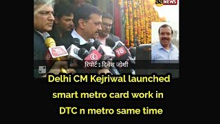 Delhi CM Kejriwal launched smart metro card work in DTC n metro same time