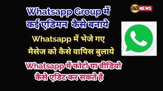 3 Whatsapp tricks. How make more whatsapp admin. How recall sent msg