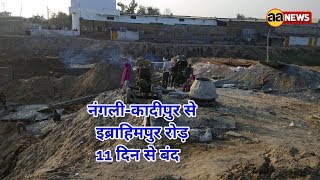 Nangli Poona - Kadipur - Ibrahimpur Road News