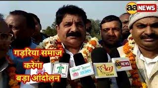गड़रिया , पाल , बघेल समाज करेगा आंदोलन Gadriya Pal Baghel Samaj Karega Virodh
