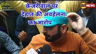 News Flash : AAP Office पर भाजपा का हल्ला बोल- देहात की अवहेलना का आरोप
