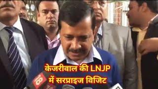 Arvind Kejriwal Surprise visit at GTB Hospital Delhi