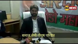 Samaj Sevi Piyush Pandit . पीयूष पण्डित ने क्या बताया देखिये
