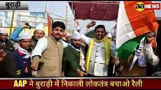 AAP ki Loktantr Bachao Raili. बुराड़ी AAP की लोकतंत्र बचाओ रैली