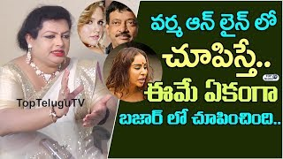 Devi Grandham about Sri Reddy | RGV GST | Ram Gopal Varma | Malayalam actress Sajini | Top Telugu TV