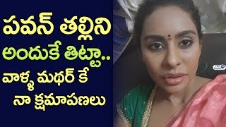 Sri Reddy about her comments on Pawan Kalayn and his Mother | Pawan Kalayn Mother | Top Telugu TV