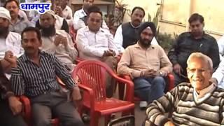 NEWS ABHI TAK DHAMPUR/AFZALGARH 14.03.16