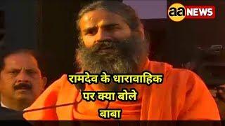 'Swami Ramdev: Ek Sangharsh' par Baba Ramdev kya bole