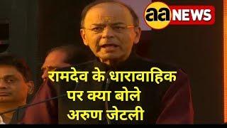 'Swami Ramdev: Ek Sangharsh' par Arun Jetali kya bole