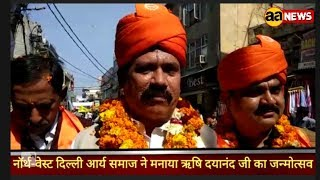 Swami Dayanand Jnmotsav Arya Samaj North West Delhi. Sainik Vihar Gurukul