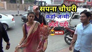 Sapna Chaudhri Hariyanvi Kaha jnmi kaha padhi. Rohtak Press Confrence