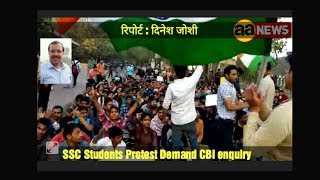 Early Morning Protest. SSC Students Protest Demand CBI enquiry