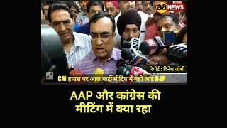 All Party meeting at CM Kejariwal House Delhi