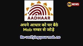 How Re-verifying your mob. no to Adhar अपने mob नम्बर को आधार से जोड़े