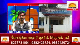 सन्ना थाना क्षेत्र में एक वृद्ध व्यक्ति एवं एक महिला की हत्या  #Channel India Live