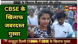 Nathupura CBSE ke khilaf Protest | Protest against CBSE