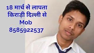 Student missing from Delhi . Kirari Delhi . Sagar Gupta missing