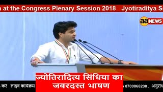 ज्योतिरादित्य सिंधिया का जबरदस्त भाषण Jyotiraditya Scindia Speech Congress Party