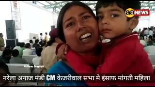 Narela Kejariwal ki Sabha me insaf mangti mahila