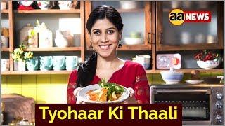 Chef Ranveer Brar celebrates Baisakhi with Sakshi Tanwar in EPIC TV's Tyohaar Ki Thaali