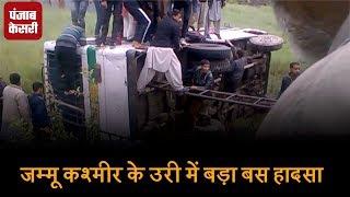 जम्मू कश्मीर के उरी में बड़ा बस हादसा, 30 लोग घायल