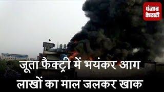 जूता फैक्ट्री में भयंकर आग, लाखों का माल जलकर खाक