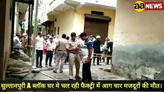 Sultanpuri Fire in a factory 4 labours death .