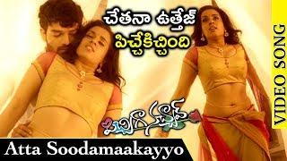 Pichiga Nachav Full Video Songs - Atta Soodamaakayyo Full Video Song  | Sanjeev | Chetana Uttej