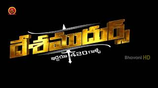 Desamudurus Movie Dialogues Teaser - Posani Krishna Murali - Bhavani HD Movies
