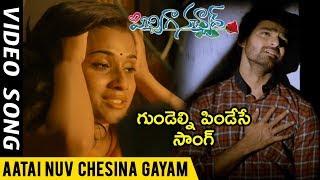 Pichiga Nachav Movie Full Video Songs || Aatai Nuv Chesina Gayam Full Video song || Sanjeev, Nandu