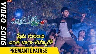 Premante Patase Full Video Song | Pichiga Nachav Full Video Songs | Sanjeev, Nandu,Chetana Uttej