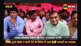Rohini DC Chowk BJP Fast . MP Uditraj , Rajnish Tyagi ,  Neeldaman khatri etc fast