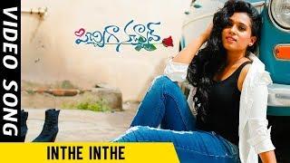 Inthe Inthe Full Video Song | Pichiga Nachav Full Video Songs | Sanjeev, Nandu, Ram Narayan