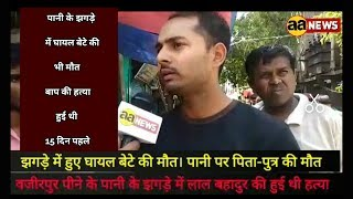 Wajirpur Delhi today news   Wazirpur Ashok Vihar Lal Bahadur News