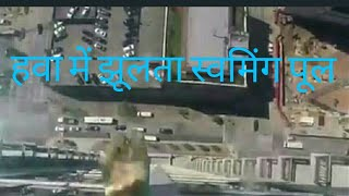 देखें 40वीं मंज़िल पर बना शीशे का स्वमिंग पूल
