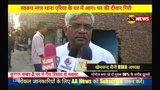 Kushak No2 Ashok Colony News near Kadipur Swarup Nagar area