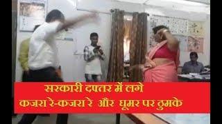 Govt Employees Dance in office   सरकारी दफ्तर में कर्मचारियों ने लगाए ठुमके   नागिन डांस  - Tez News