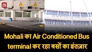 Mohali का Air Conditioned Bus terminal कर रहा बसों का इंतज़ार