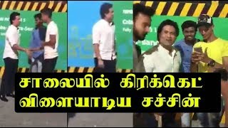 Sachin playing gully cricket | Sachin playing cricket on street