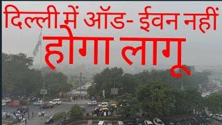 ब्रेकिंग न्यूज़, दिल्ली में ऑड ईवन नहीं होगा लागू