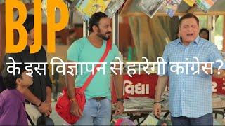 इस विज्ञापन के बाद बीजेपी की गुजरात में जीत पक्की!