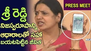 Jeevitha Rajasekhar Full Press Meet about Sandhya comments | Sri Reddy | Tollywood Casting Couch