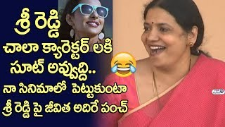 Jeevitha Rajasekhar Superb Punch to Sri Reddy | Pawan Kalyan | Tollywood Casting Couch
