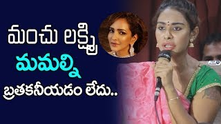 Sri Reddy Fires On Manchu Lakshmi | Manchu Lakshmi Prasanna | Tollywood Latest News | Top Telugu TV